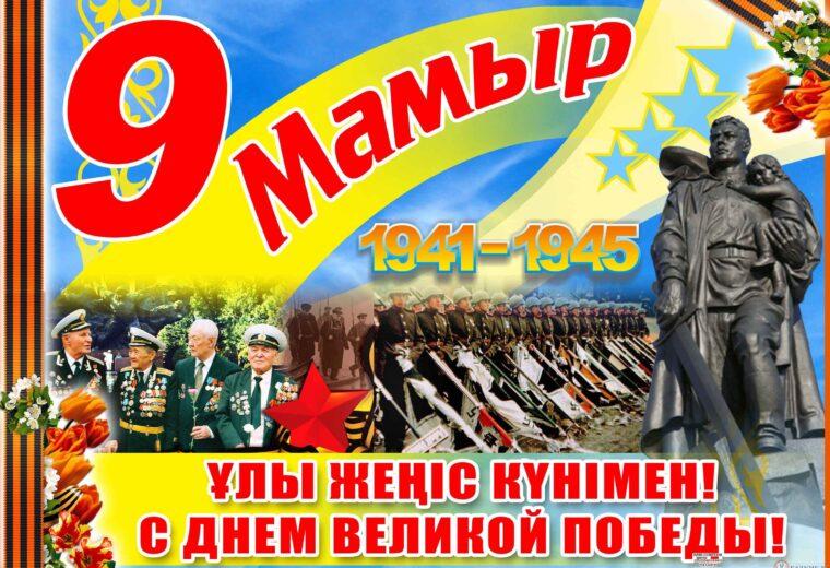_9-mamyr